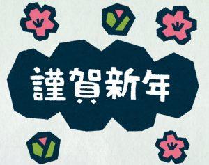 年賀状イメージ