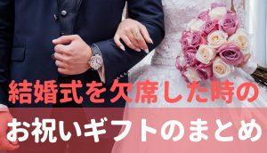 結婚式欠席ギフト