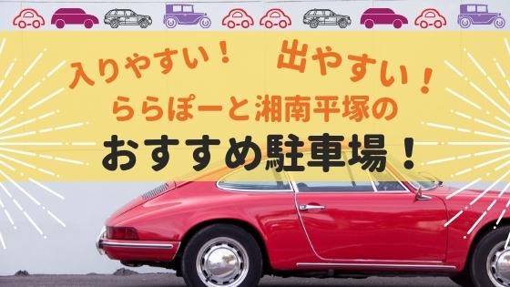ららぽーと湘南平塚駐車場