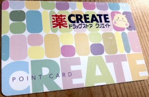 クリエイトのポイントカード