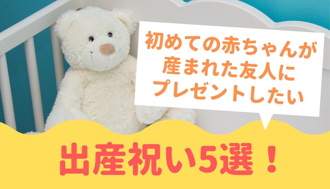 出産祝い5選!