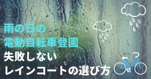 雨の日の電動自転車登園レインコート