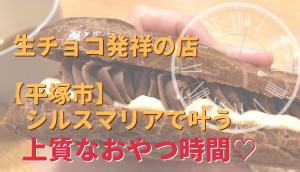 シルスマリア 平塚