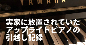 アップライトピアノの引越し記録