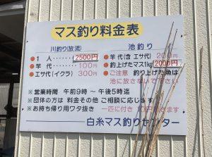 白糸マス釣りセンター 料金表