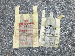 指定のゴミ袋