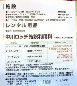 中川ロッヂ利用料