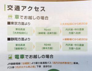 中川ロッヂ交通アクセス